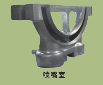 Nozzle Chamber